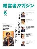 経営者マガジン2014年6月号