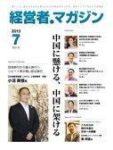 経営者マガジン2013年7月号