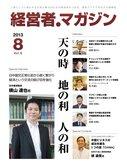 経営者マガジン2013年8月号