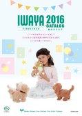 2016_iwaya_catalog