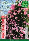 MembersNews春号 2016