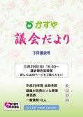 議会だより No.140(平成28年5月9日発行)
