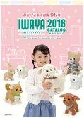 2018_IWAYA_CATALOOG