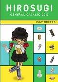ヒロスギ2017総合カタログ
