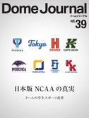 DOME JOURNAL vol.39