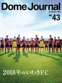 DOME JOURNAL vol.43