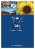 日本オーナーズクラブ システムガイドブック 2018