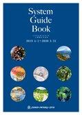 日本オーナーズクラブ システムガイドブック 2019