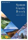 日本オーナーズクラブ システムガイドブック 2020