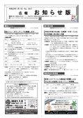 広報お知らせ版01月01日号