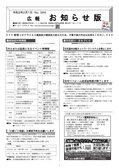 お知らせ版02月01日号