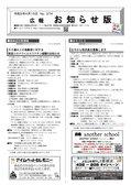 お知らせ版04月15日号