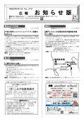 広報お知らせ版05月01日号