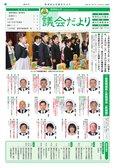 那須烏山市議会だより(第60号)2021.4.24