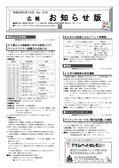 広報お知らせ版5月15日発行