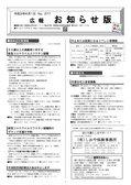 広報お知らせ版06月01日号