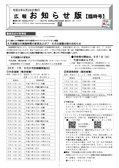 広報お知らせ版5月28日臨時号