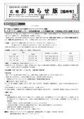 広報お知らせ版06月13日号