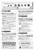 広報お知らせ版6月15日号