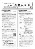 広報お知らせ版07月01日号