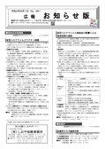 広報お知らせ版08月01日号