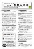 広報お知らせ版10月15日号