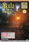 かめやま市議会だより令和3年1月1日号(79号)