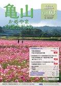 かめやま市議会だより 平成29年11月1日号(63号)