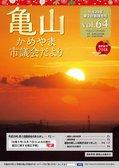 かめやま市議会だより 平成30年1月1日号(64号)