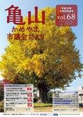 かめやま市議会だより 平成30年11月1日号(68号)